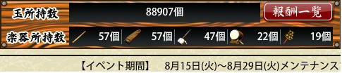 f:id:tourabu-purei-nikki:20170822195646p:plain