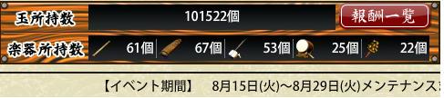 f:id:tourabu-purei-nikki:20170825083616p:plain