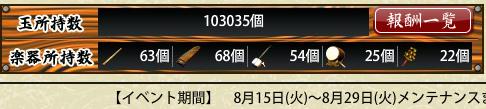 f:id:tourabu-purei-nikki:20170826223735p:plain