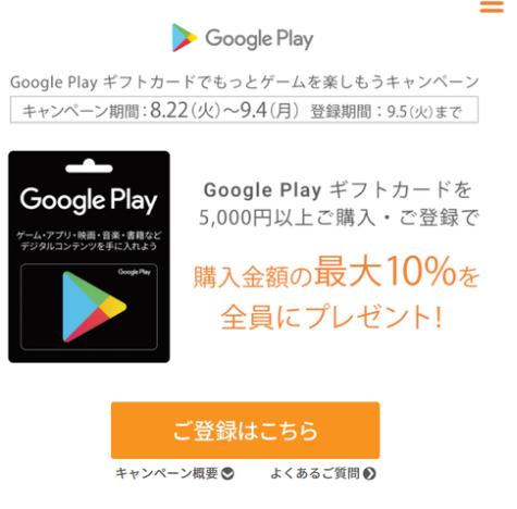 f:id:tourabu-purei-nikki:20170826225225p:plain
