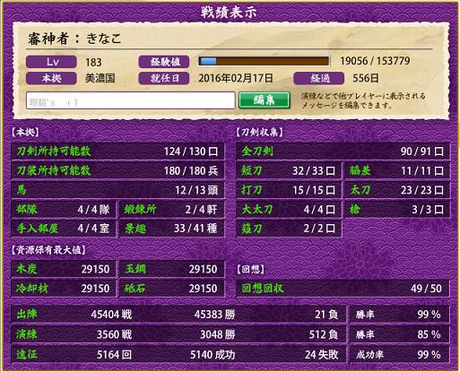 f:id:tourabu-purei-nikki:20170829171943p:plain