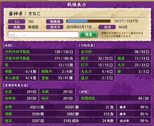 f:id:tourabu-purei-nikki:20170905211850p:plain