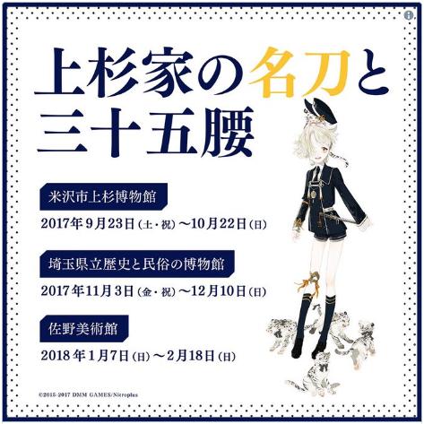 f:id:tourabu-purei-nikki:20170907204622p:plain