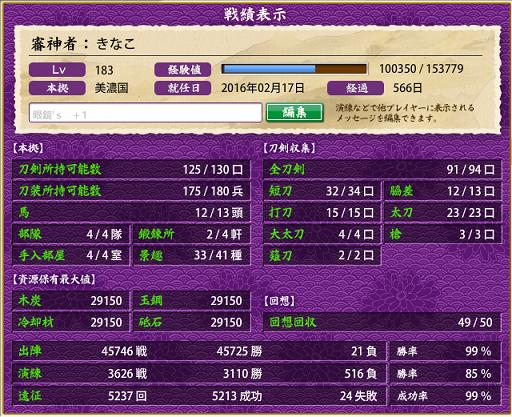 f:id:tourabu-purei-nikki:20170910053805p:plain