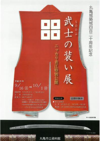 f:id:tourabu-purei-nikki:20170928230118p:plain