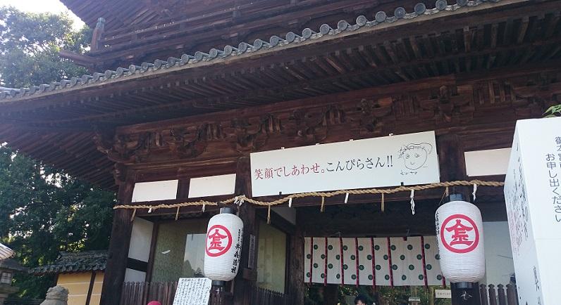 f:id:tourabu-purei-nikki:20171010215514j:plain