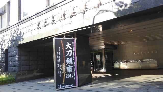 大刀剣市の会場となる新橋・東京美術倶楽部の入り口