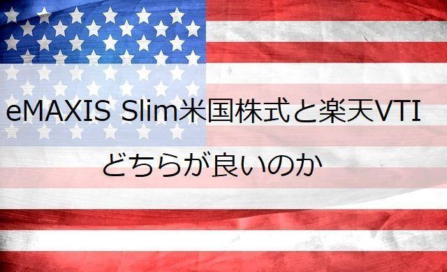 比較 Emaxis Slim米国株式 S P500 と楽天 全米株式インデックス