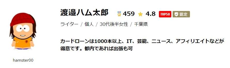 f:id:toushitsufukei:20170127073326p:plain