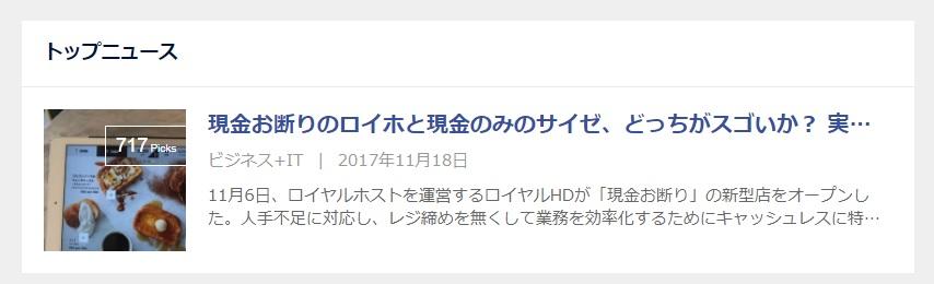f:id:toushitsufukei:20171121082648j:plain