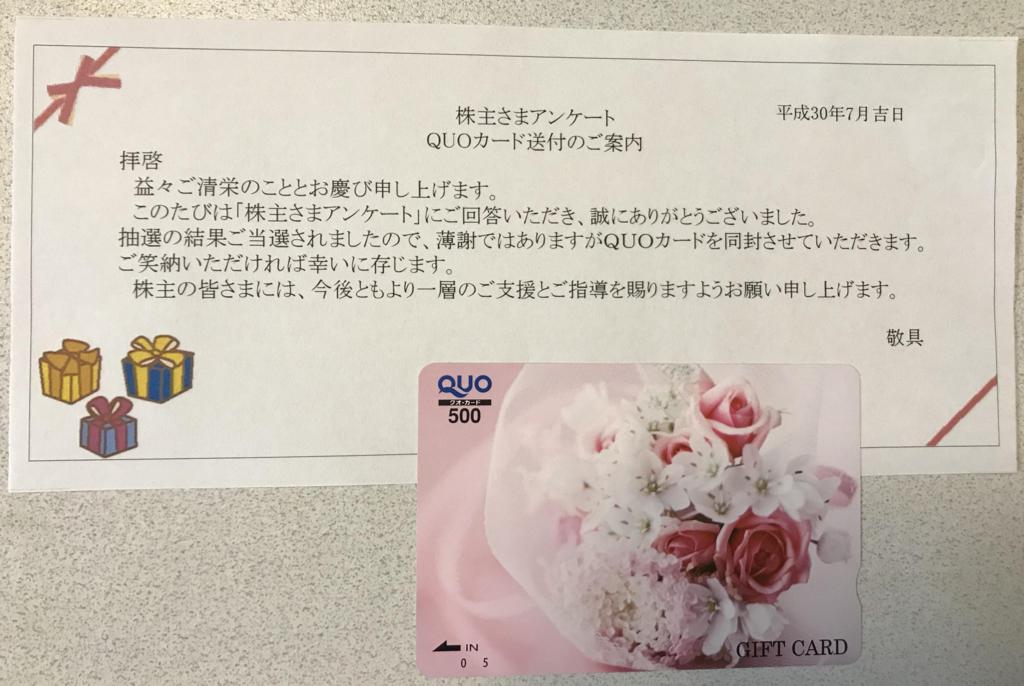KDDI株主優待アンケート 当選 QUOカード