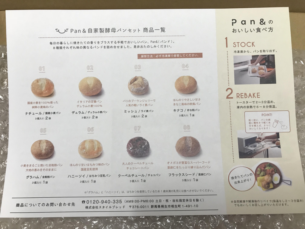 オリックス 株主優待 Pan& パンド 自家製天然酵母パン