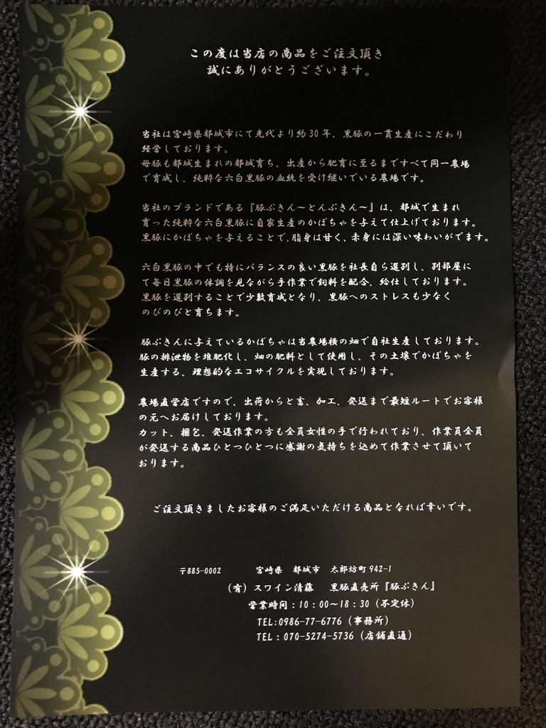 【還元率】おすすめふるさと納税 宮崎県都城市 都城産黒豚「とんぷきん」しゃぶしゃぶセット