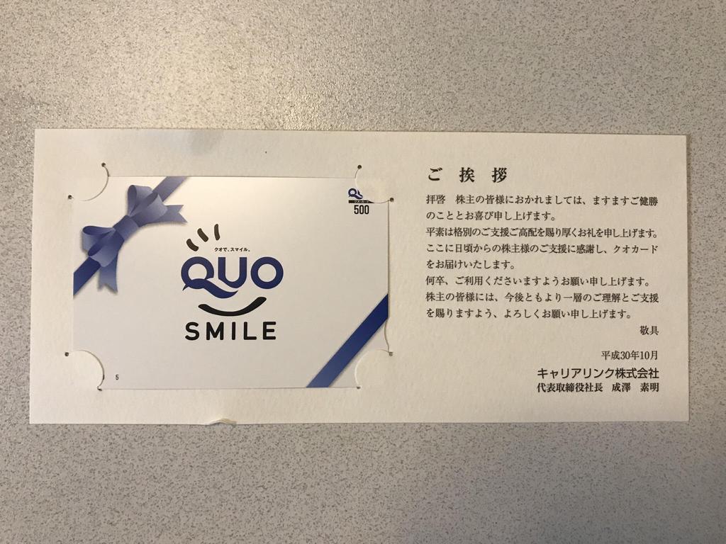 優待到着 おすすめ株主優待 キャリアリンク【2018年】クオカード QUO