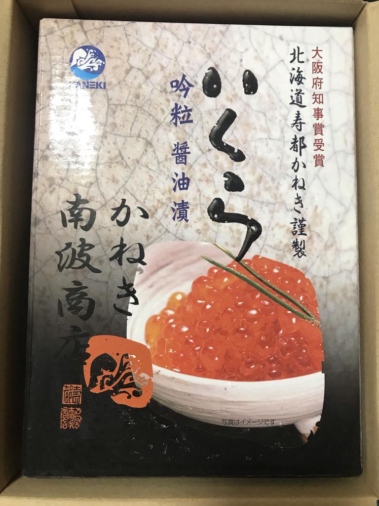【還元率】おすすめふるさと納税 北海道寿都町 いくら醤油漬 吟粒 とろける