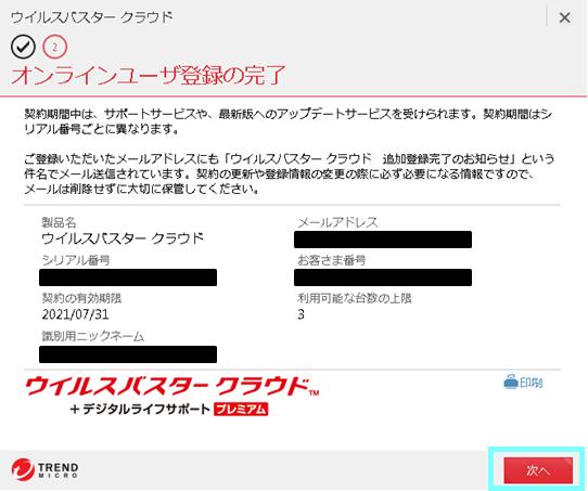f:id:toutsuki:20180723223539p:plain