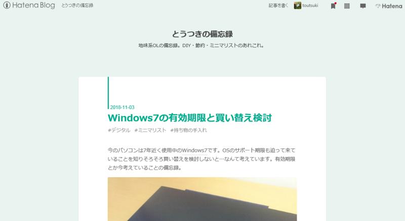 f:id:toutsuki:20181104152532p:plain