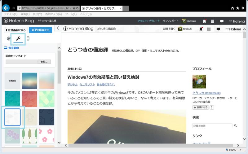 f:id:toutsuki:20181104152534p:plain
