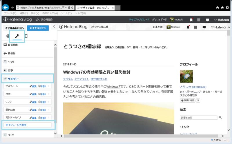 f:id:toutsuki:20181104152535p:plain