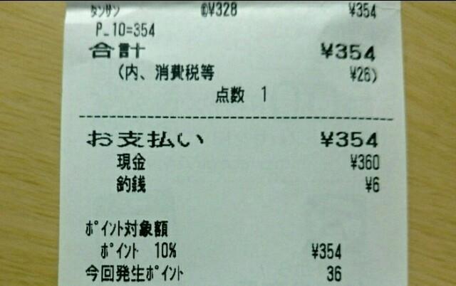 f:id:toutsuki:20190124075350j:image