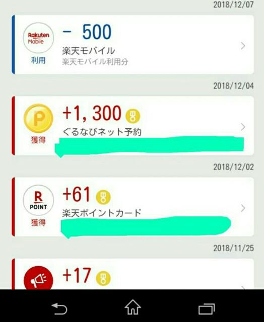 f:id:toutsuki:20190131082602j:image