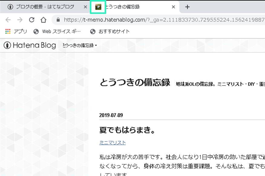 f:id:toutsuki:20190711212139j:plain
