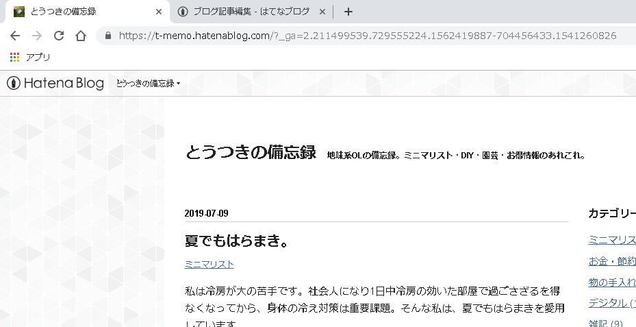 f:id:toutsuki:20190711231407j:plain