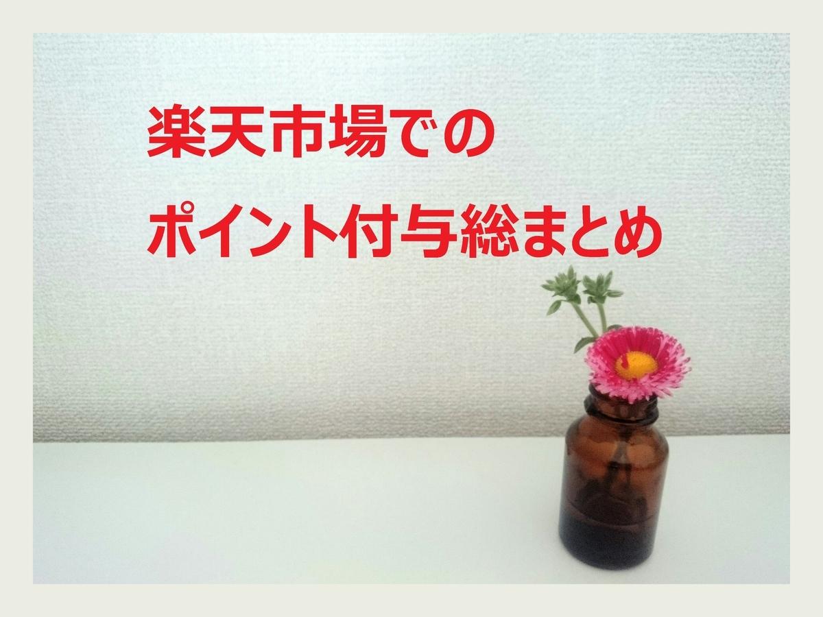 f:id:toutsuki:20190817173126j:plain