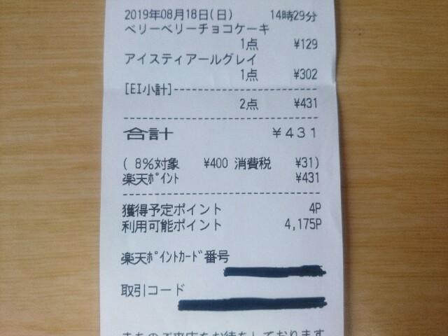 f:id:toutsuki:20190920075044j:image
