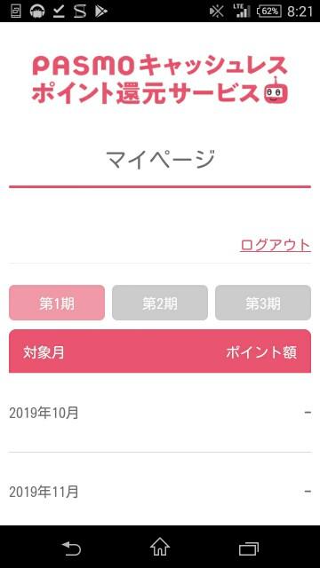 f:id:toutsuki:20191001200201j:image