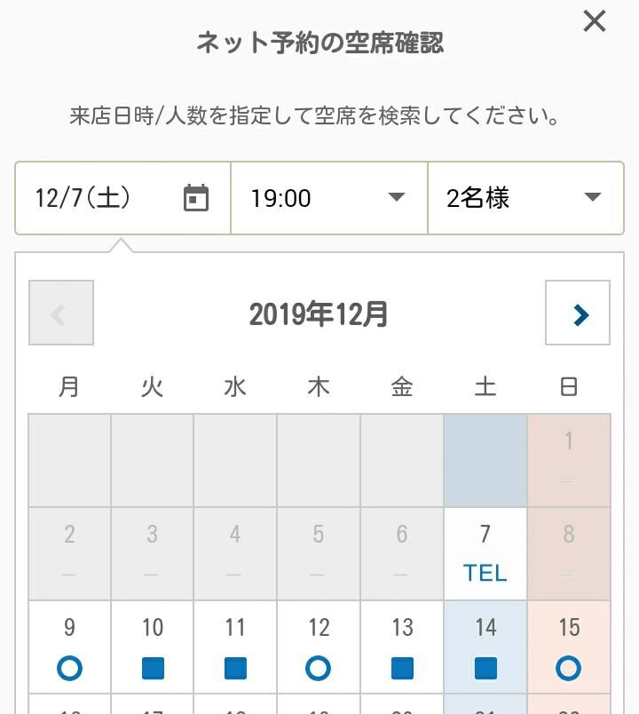 f:id:toutsuki:20191207205456j:plain