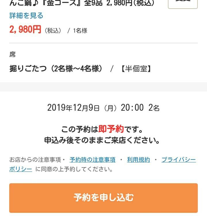 f:id:toutsuki:20191207205606j:plain