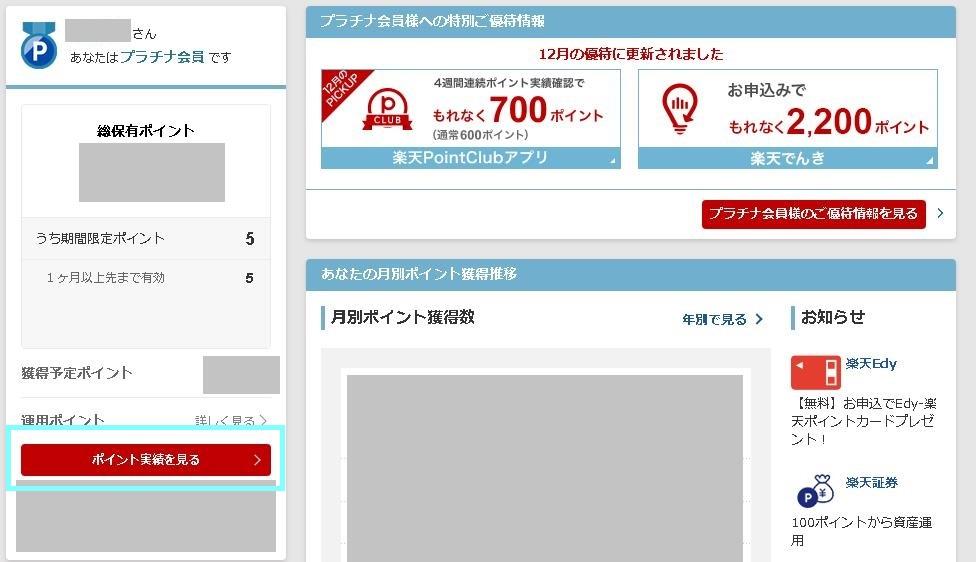 f:id:toutsuki:20191225231539j:plain