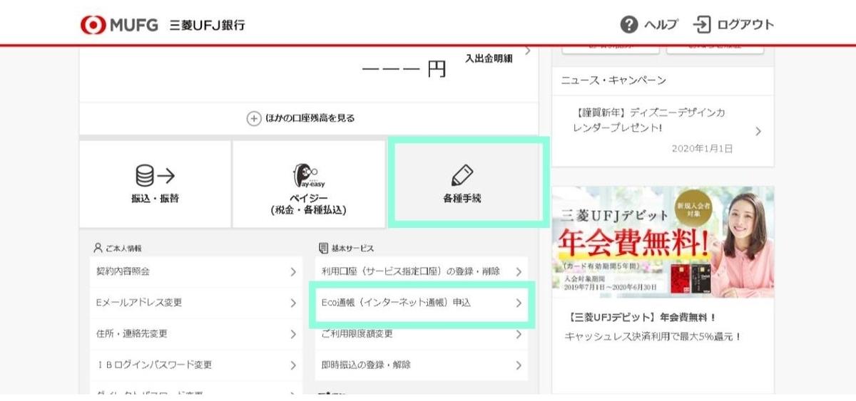 f:id:toutsuki:20200130232758j:plain