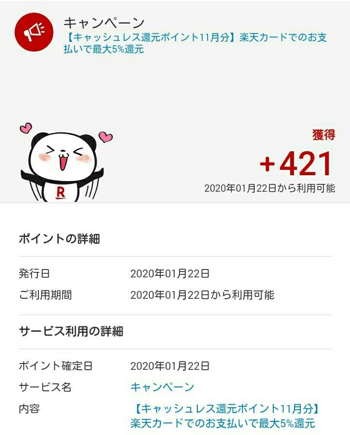 f:id:toutsuki:20200203204616j:image