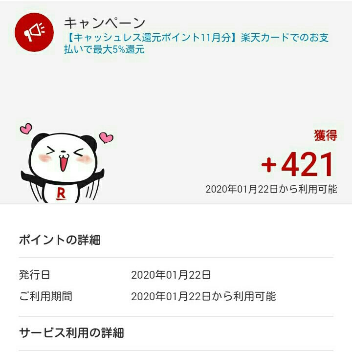 f:id:toutsuki:20200203211125j:image