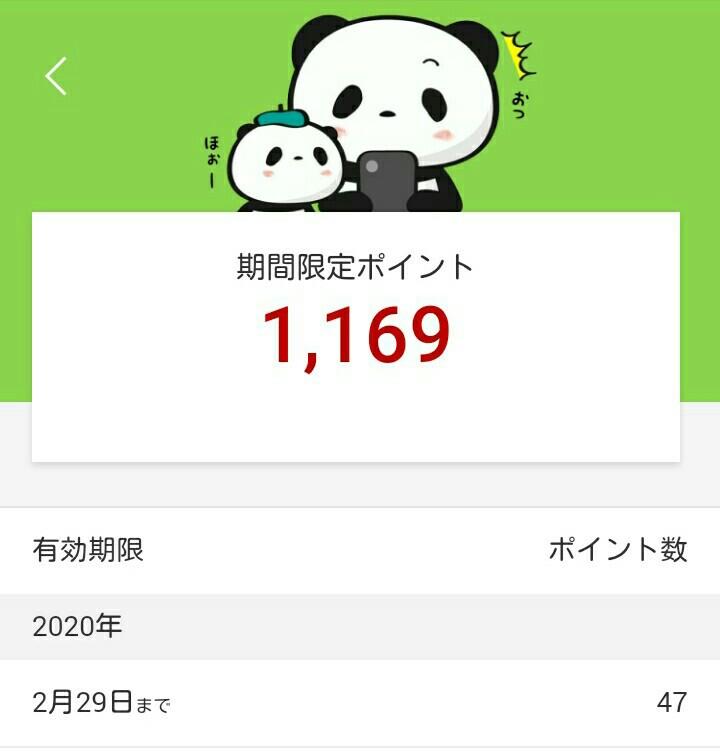 f:id:toutsuki:20200301181318j:image