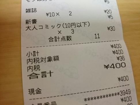 f:id:toutsuki:20200325165907j:plain