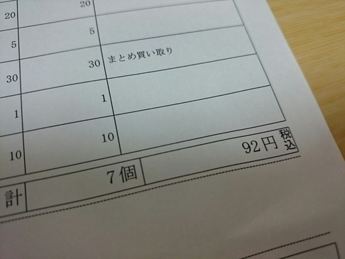 f:id:toutsuki:20200325165923j:plain
