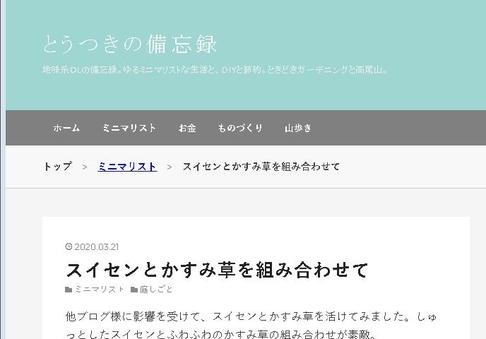 f:id:toutsuki:20200325235107j:plain