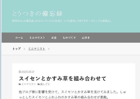 f:id:toutsuki:20200325235110j:plain