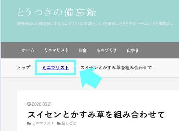 f:id:toutsuki:20200325235114j:plain