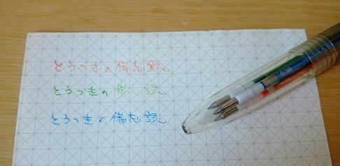f:id:toutsuki:20200429200501j:plain