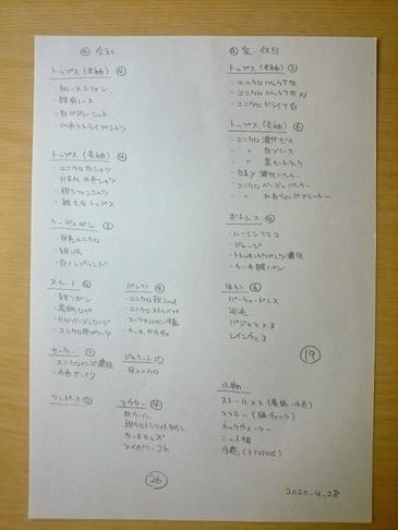 f:id:toutsuki:20200511180848j:plain