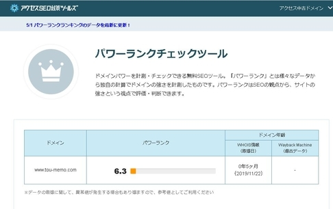 f:id:toutsuki:20200521231214j:plain