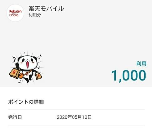 f:id:toutsuki:20200525183018j:plain