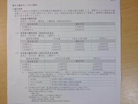 f:id:toutsuki:20200622190839j:plain