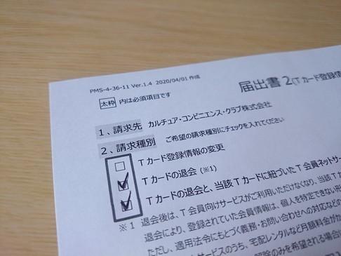 f:id:toutsuki:20200704200041j:plain