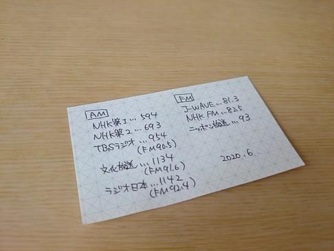 f:id:toutsuki:20200709114353j:plain