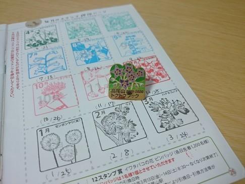 f:id:toutsuki:20200906184352j:plain